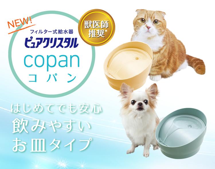 コパン|ペット用循環式給水器ピュアクリスタル